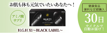 �������������H.G.H X1��BLACK LABEL��